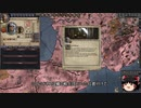 【Crusader Kings2】アレラーミチ家の歴史 Part109