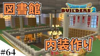 【ドラクエビルダーズ2】ゆっくり島を開拓するよ part64【PS4pro】
