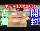 古着2万円分をネットで仕入れて開封した結果【 古着転売 - アパレル転売 】