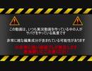 せみお→と!【12発目】