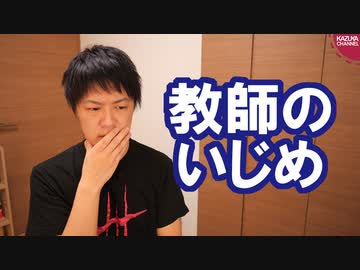 いじめ 実名 神戸 東須磨小学校の加害者教師の実名や家族は?顔写真も流出か!?