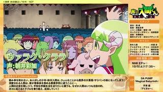 2019年秋アニメ 魔入りました!入間くん