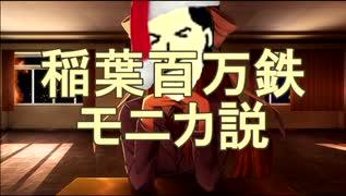 稲葉百万鉄モニカ説