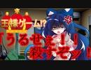 【ゆっくり茶番劇】王様ゲーム、のはずが……【逸話番外編#①王様ゲーム!?前編】