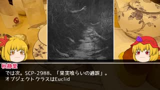 実る秋のSCP【ホラー回2】