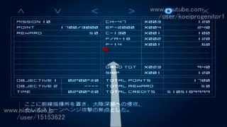 [TAS]エースコンバット04 Mission 10
