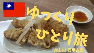 【ゆっくり】ひとり旅台湾『台北・高雄_R0108』Vol.11