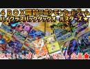 4BOX開封!!ポケモンカードゲームハイクラスパックタッグオールスターズオールスターズ★