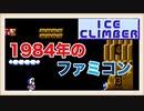 【1984年のゲーム】アイスクライマーをぱんださんが全力でやってみた!