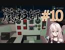 嵐の技師、IAちゃん_10【Stormworks】