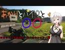【紲星あかり車載】あかりとバイクと聖地巡り ー前編ー Vol.3