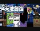 【天地創造】これが本当の神(様)ゲー【第62回中編-ゲーム夜...