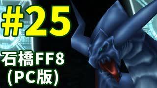 石橋を叩いてFF8(PC版)を初見プレイ part25
