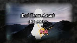 【RTA】ポG(忘)燕岳 山頂攻略 後編