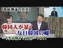 【特別番組】韓国人が暴く反日韓国の嘘 -「李承晩TV」より- Part3「鉄杭神話の真実」[R1/10/10]