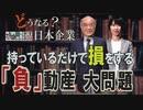 【どうなる?日本企業 #11】持っているだけで損をする「負」動産、それでも捨てて良いのだろうか?[桜R1/10/10]