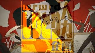 【人ヵ乚刂と刂企|画】イlドlラlのlサlーlカlス【チlノlエlミっぽいど】