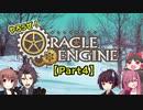 【TRPG】やろうぜ!オラクルエンジンPart4【オラクルエンジン】