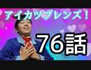【アイカツフレンズ!76話】みんなみんなフレンド。幸せのブーケ!それトモダチカ?