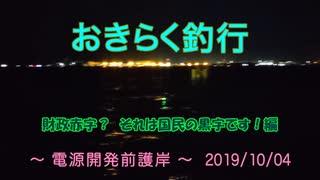 【電源開発前護岸】 おきらく釣行 【20191004】