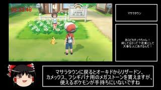 【WR】ポケットモンスター Let's Go ピカチュウ 1P2C RTA  3:04:25 part5 【ピカブイ】