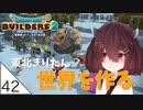 #42【ドラゴンクエストビルダーズ2】東北きりたん世界を作る【VOICEROID LIVE】