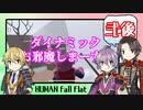 【刀剣乱舞】初期刀3人組でゆるゆるHFF 2・後編【偽実況】