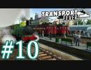 【Transport Fever】ゆっくり交通経営録2 Part10