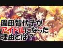 【かきまぜたら*ミルク】限定園田智代子のアイドルイベを楽しく鑑賞【シャニマス実況】