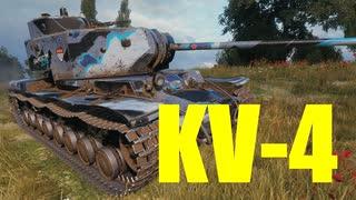 【WoT:KV-4】ゆっくり実況でおくる戦車戦Part618 byアラモンド