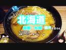 (ゆっくり)かごんま人の 函館・札幌観光その14 羊ヶ丘展望台と味噌ラーメン