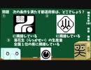 【箱盛】都道府県クイズ生活(132日目)