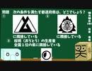 【箱盛】都道府県クイズ生活(133日目)