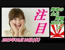 9-A 桜井誠、オレンジラジオ  嵐を呼び過ぎた男 ~菜々子の独り言 2019年10月9日(水)