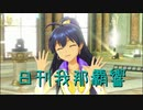 日刊 我那覇響 第2226号 「shy→shining」 【ソロ】