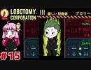 使い捨て主任茜ちゃんと新生琴葉ロボトミー社#15【Lobotomy C...