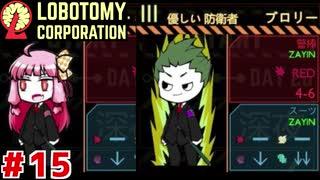 使い捨て主任茜ちゃんと新生琴葉ロボトミー社#15【Lobotomy Corporation】