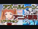 【アズールレーン】1話を見た反応【2019年秋アニメ】