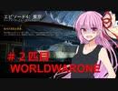 [WORLDWARZ]WORLD WAR ONE二匹目[VOICEROID実況プレイ]