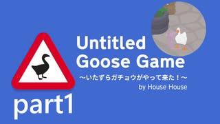 【楽しく実況!】~暴れん坊ガチョウ~ Untitled Goose Game【part1】