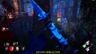 【Dead by Daylight】エンジョイ勢ドクターおじさん3【ゆっくり実況】