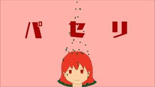 【重音テト】パセリ【オリジナル】