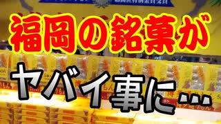 【徹底比較】セブンのミルク餡まんは博多通りもんに似ているのか!?