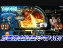 【実況】万事休すだぞロックマンX!!【TEPPEN】