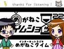 【イケボ&カワボのトークバラエティ】#235 めがねこタイム