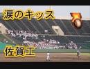 【気温36℃】佐賀工の応援!!サザン「涙のキッス」!!高校野球佐賀大会!!