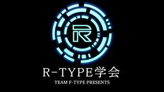 R-TYPE学会 6限目【フォースとビットの歴史、及び兵装の設定について】