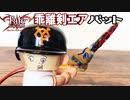 【モーター内蔵】英雄王の宝具で野球してみた【ヤキューマン】