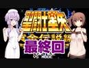 ゆかり&ささらの聖闘士星矢 黄金伝説Perfect Edition【最終回】