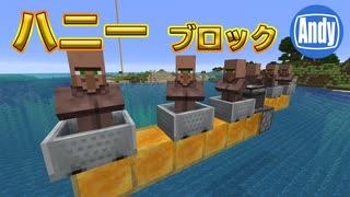 【マインクラフト】アップデート1.15 ハニーブロックが来た その機能とは アンディマイクラ (Minecraft JE 19w41a)